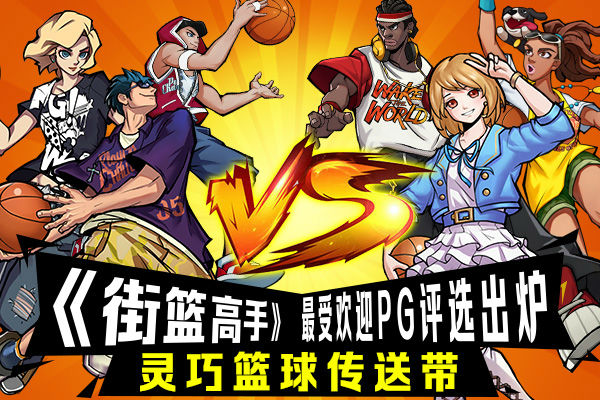 灵巧篮球传送带 《街篮高手》最受欢迎PG评选出炉