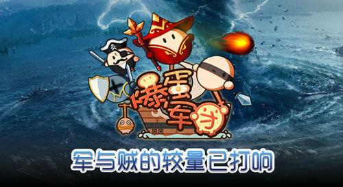 《爆蛋军团》评测:休闲党的海战游戏