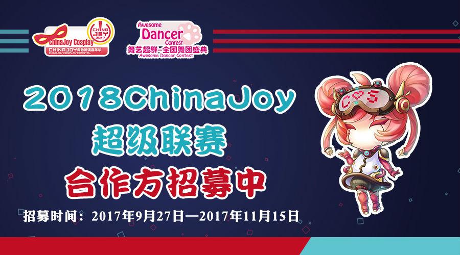 2018 ChinaJoy 超级联赛分赛区合作单位招募工作正式启动