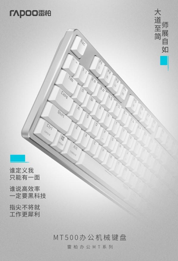 大道至简,师展自如-雷柏MT500办公背光机械键盘上市