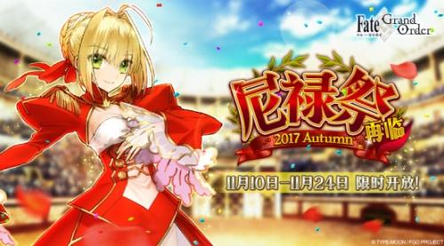 《fgo》尼禄祭再临!蔷薇皇帝限时登场