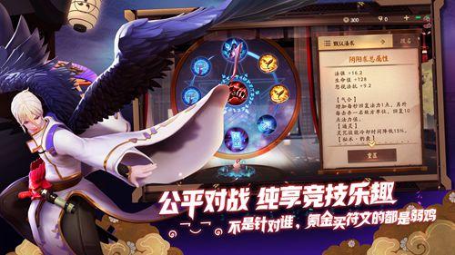 《决战平安京》11月22日集结首测 新版官网上线