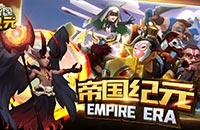 《帝国纪元》11月15日正式开测,多重福利来袭