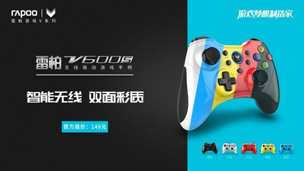 无线彩质-雷柏V600S无线振动游戏手柄上市