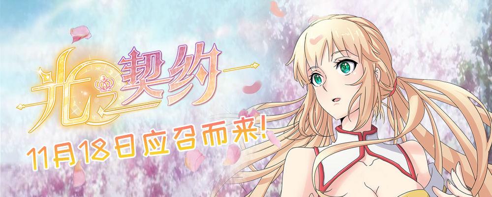 《光之契约》漫画版,11月18日瑛麒、有妖气率先开载