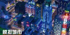 《模拟城市:我是市长》完美规划城市住宅区