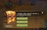 《天龙八部》手游夺宝奇兵活动玩法介绍 夺宝奇兵活动攻略