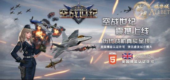 """欧博空战世纪全新战机上线,能炸又能""""奖"""""""