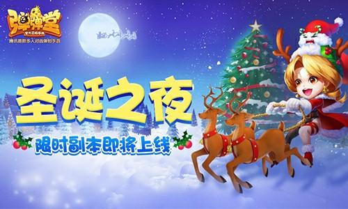 圣诞之夜 《弹弹堂手游》限时副本即将上线