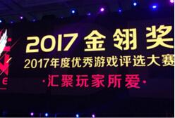 "JJ斗地主斩获2017金翎奖""玩家最喜爱的移动网络游戏"""