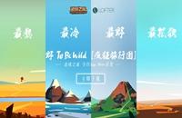 《边境之旅》手游上架AppStore 现实版疯狂旅行团推出
