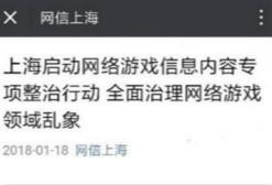 上海网信办:启动网游信息内容专项整治行动 全面治理网游领域乱象
