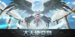 天使纪元升级才是首要任务 游戏蜂窝辅助一键升级