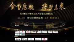 """聚焦北京•国家会议中心 2018""""金V奖""""颁奖盛典圆满举行"""