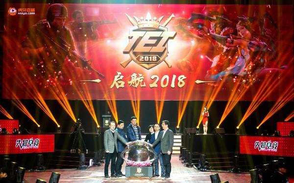 环太湖电子竞技邀请赛昨日开赛,助推电子竞技产业升级