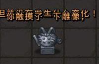 《不思议迷宫》东方的庆典石猴彩蛋怎么触发 触发条件一览