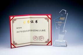 """盛大游戏谭雁峰获""""2017年度最具业内深度影响力人物奖"""""""