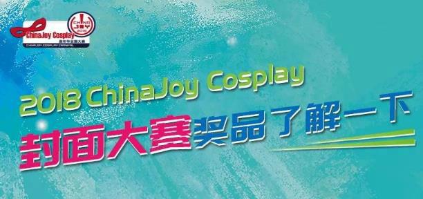 2018 ChinaJoy Cosplay封面大赛豪华奖品公布!