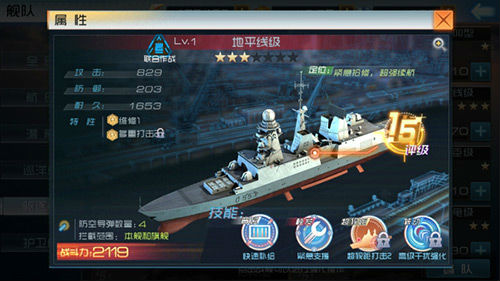 《现代海战》早中期战力发展攻略大全