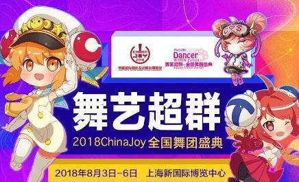 ChinaJoy全国舞团盛典区域晋级,偷偷加分是王道