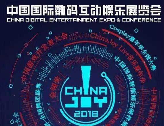 福建省网动网络科技有限公司确认参展2018ChinaJoyBTOB