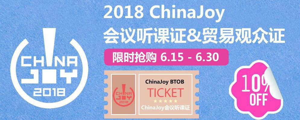 最后倒計時!2018ChinaJoyBTOB及同期會議證件購買優惠期(第二輪)即將截止!
