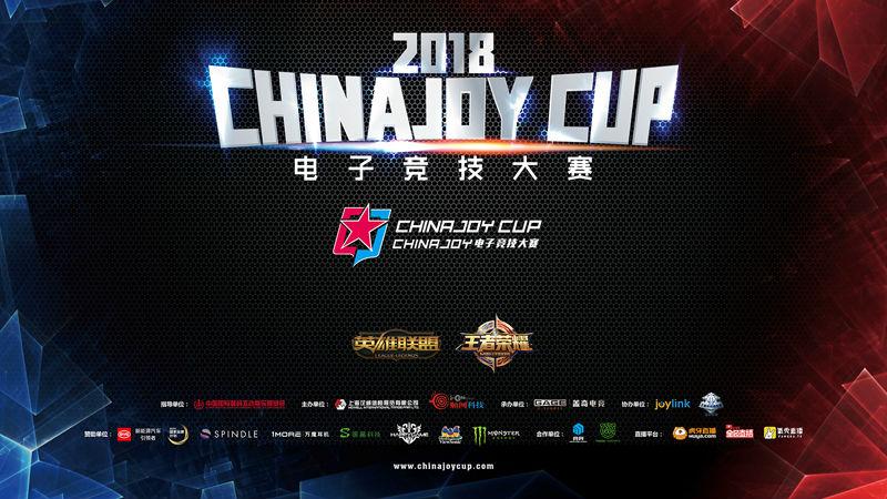 2018ChinaJoy电竞大赛上海竞界D组冠军已定
