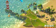 《模拟城市:我是市长》全新的夏日海滩建筑来袭!