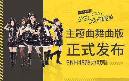 《小小军姬》主题曲舞曲版今日发布 SNH48热力献唱