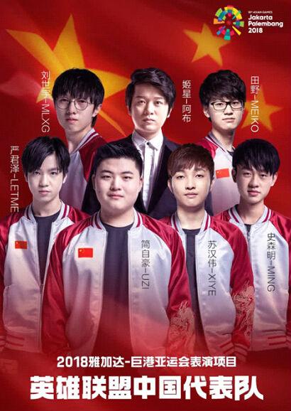 虎牙旗下两大主播齐登亚运会助力中国队夺冠
