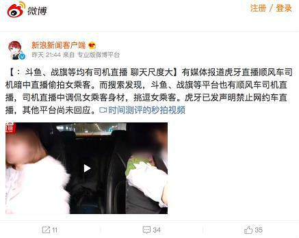 网约车直播受关注:虎牙全面禁封 熊猫重申规定 斗鱼未表态