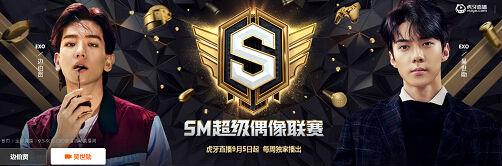 虎牙联手韩国顶级SM娱乐集团 解锁游戏直播新方式
