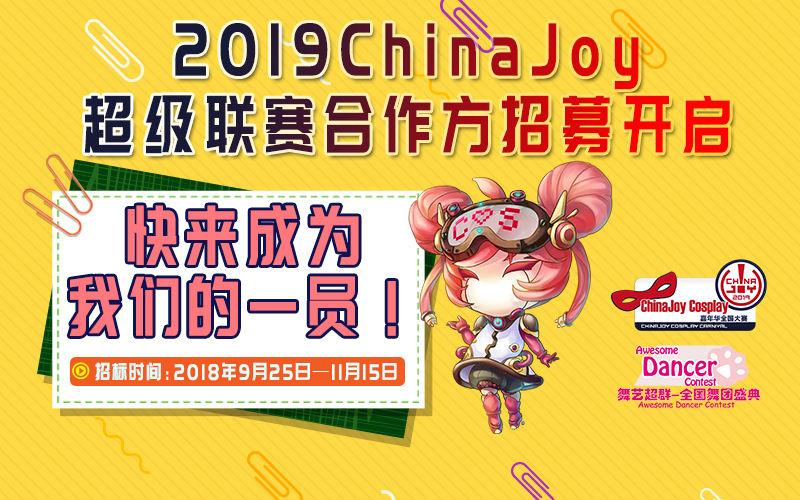 2019 ChinaJoy超级联赛分赛区招募工作正式启动
