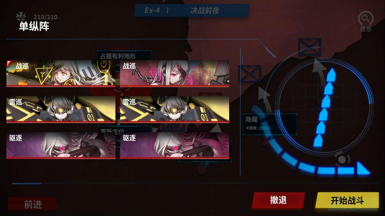 战舰少女r决战九段坂E4(H4)决战前夜打法攻略