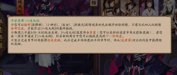 阴阳师八岐大蛇平安奇谭一周目通关心得