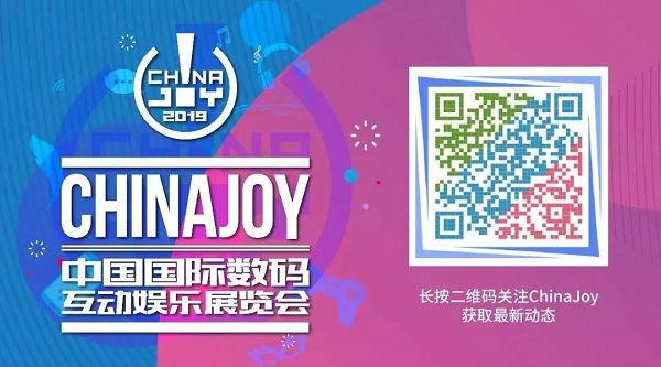 2019舞藝超群-ChinaJoy全國舞團盛典,線上人氣賽報名通道正式開啟?