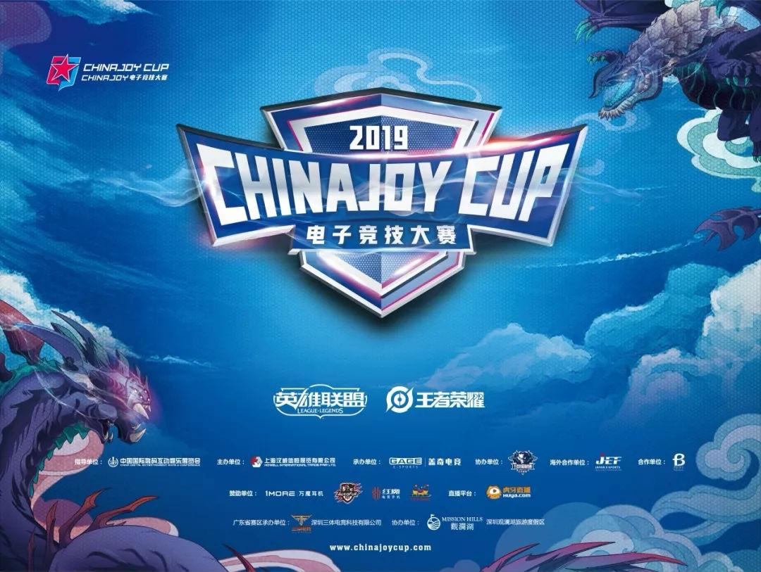 第三届ChinaJoy电竞大赛广州赛区前瞻