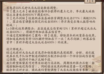阴阳师大岳丸6.22削弱分析 伤害被砍魂土能力消失
