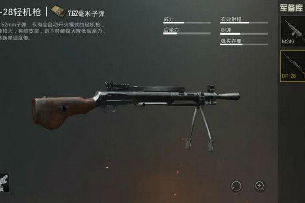 和平精英平民机枪在线强势,DP28使用思路