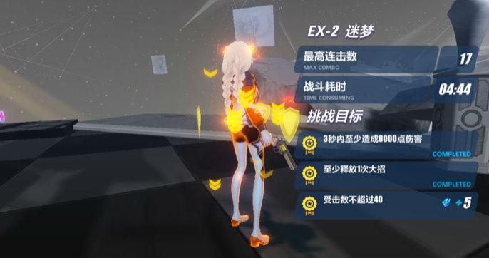 崩坏3新主线EX2迷梦怎么打 崩坏3EX2迷梦打法