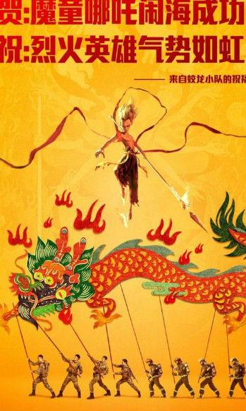 《哪吒》票房超《红海行动》 升至中国影史第四位