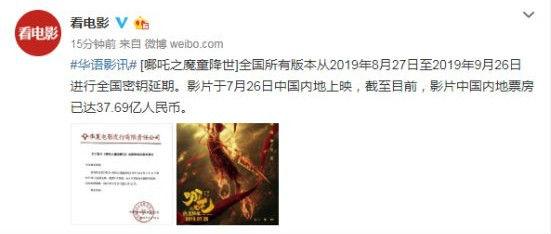 《哪吒之魔童降世》全国密钥延期 延长上映至9月26日