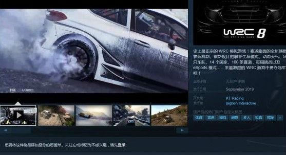 Bigben《世界汽车拉力锦标赛8》官网出现Epic标签