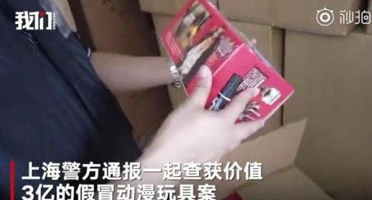 上海查获3亿元假手办 涉及任天堂、已抓获25名嫌犯
