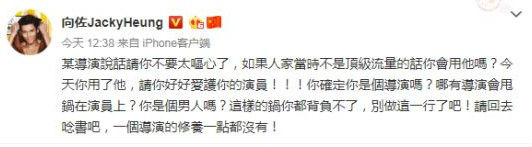 向佐疑似怒怼《上海堡垒》导演:甩锅演员?你是个男人吗?