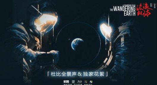 《流浪地球》蓝光版下周预售 含剧本画册、独家花絮