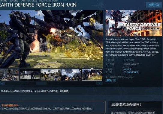 地球防卫军:铁雨上架Steam 10月15日发售