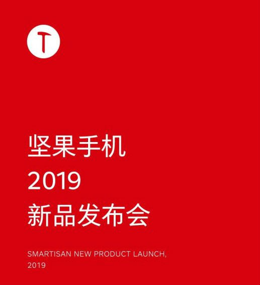 锤子新机坚果Pro 3宣布 10月31日正式发布