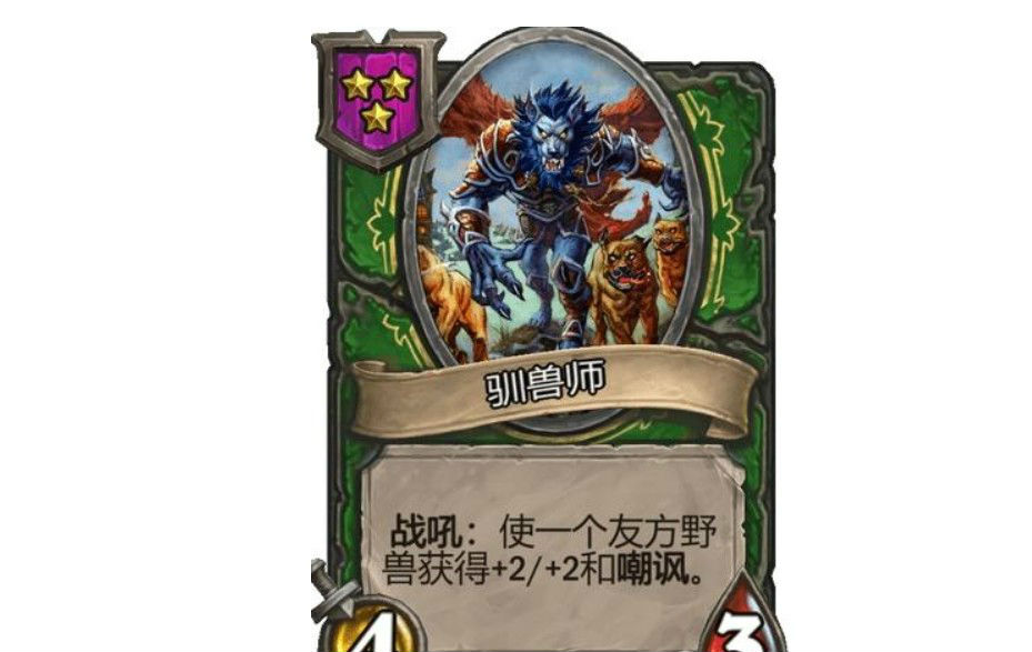炉石传说酒馆战棋野兽流阵容怎么玩 炉石传说自走棋野兽流攻略