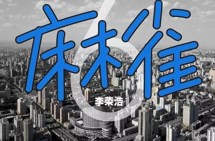 李荣浩新歌遭吐槽 网友:土味十足迎合市场